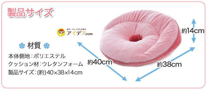 製品サイズ(約)40cm×38cm×14cm、材質 本体側地:ポリエステル,クッション材:ウレタンフォーム