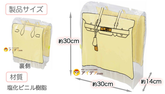製品サイズ(約)縦30cm,横30cm,マチ14cm、材質:塩化ビニル樹脂