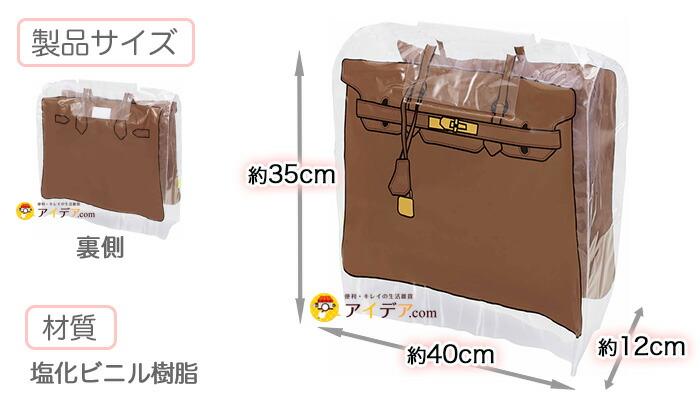 製品サイズ(約)縦35cm,横40cm,マチ12cm、材質:塩化ビニル樹脂