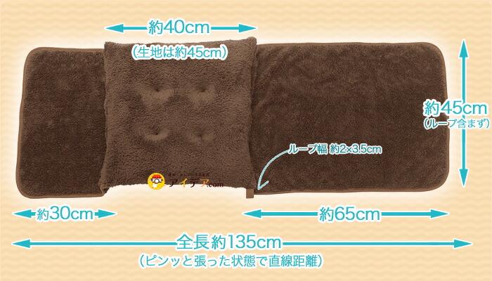 幅45cm(ループ含まず),全長135cm,クッション部40×40cm