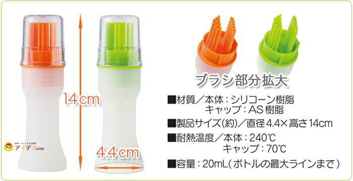 「シリコンWブラシオイルボトル 製品サイズ」