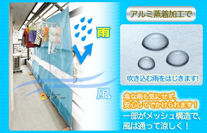急な雨でも安心! 天気を気にせず洗濯物を干せます