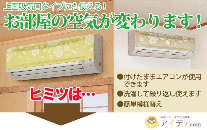 お部屋の空気が変わります! ●貼るだけ! ●維持費不要 ●簡単模様替え ヒミツは→