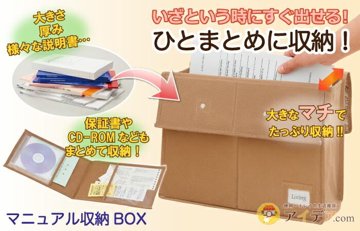 マニュアル収納BOXマニュアル収納BOX コジット