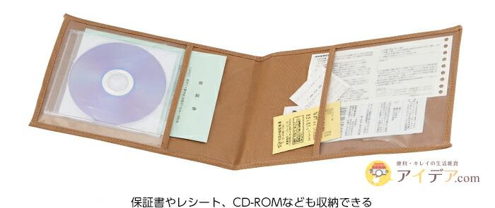保証書やレシート、CD-ROMなども収納できる