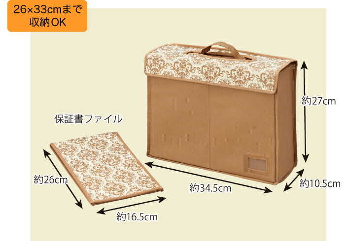 BOX:34.5×10.5×27cm(組立時、持ち手含まず) 保証書ファイル:26×33cm