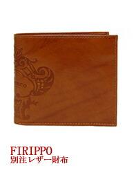 『オロビアンコ(OROBIANCO)財布』