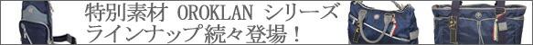 『OROKLANシリーズ』
