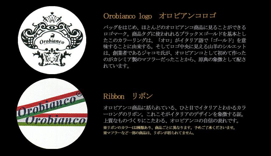 オロビアンコ OROBIANCO ブランドポイント