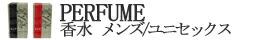 ����ӥ��� OROBIANCO PERFUME