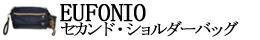 オロビアンコ Orobianco EUFONIO-G ユーフォニオ 5086