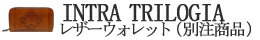 ����ӥ��� Orobianco INTRA TRILOGIA