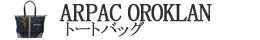 オロビアンコ OROBIANCO ARPAC OROKLAN