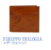 オロビアンコ Orobianco FIRIPPO-13 レザーウォレット 牛革 二つ折り財布(小銭入れあり) TRILOGIA-FAGGIO-08 ブラウン