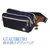 オロビアンコ Orobianco バッグ GIACOMINO TEK-C NYLON ジャコミノ 90408 ナイロン ボディバッグ