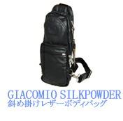 オロビアンコ Orobianco GIACOMIO 13-A 02 ジャコミオ 90407  馬革レザー ボディバッグ