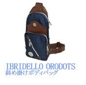 オロビアンコ Orobianco IBRIDELLO H27 ORODOTS イブリデッロ 338691 オロドット ポリエステル ボディバッグ