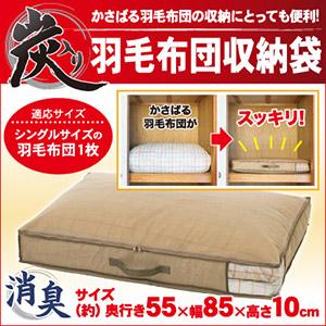 炭入り羽毛布団収納袋 <br>適応サイズ シングルサイズの羽毛布団1枚 <br>容量 約47L サイズ(約)55×85×10cm