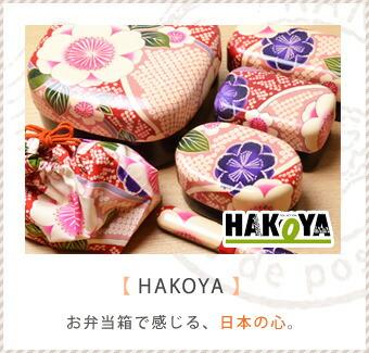 HAKOYA・ハコヤ