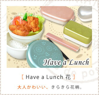 Have a Lunch 花
