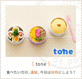 tone・トーン