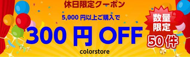休日限定300円OFFクーポン