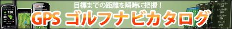 http://image.rakuten.co.jp/com/img/email/golf/2011/0301/a0301_bnr_03.jpg