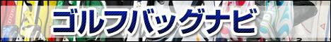 http://image.rakuten.co.jp/com/img/email/golf/2011/0301/a0301_bnr_07.jpg