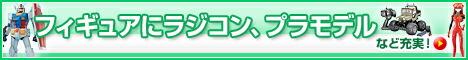 フィギュア・鉄道模型・コスチュームなど人気ホビーが大集合!