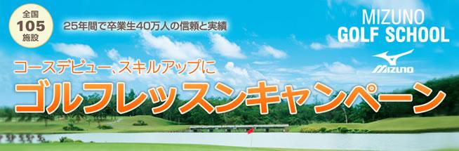 http://image.rakuten.co.jp/com/img/email/incentive/2010/1027/a1027_mizuno_654_215.jpg