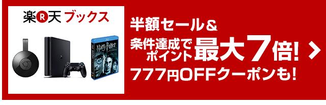 楽天ブックス 半額セール&条件達成でポイント最大7倍!777円OFFクーポンも!