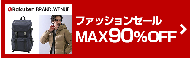 Rakuten BRAND AVENUE ファッションセールMAX90%OFF