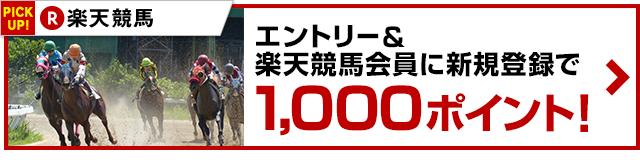 楽天競馬 エントリー&新規会員登録で1,000ポイント!