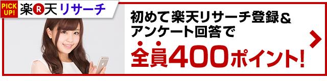 楽天リサーチ 初めて楽天リサーチ登録&アンケート回答で全員400ポイント!