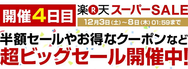 開催4日目 楽天スーパーSALE 12月3日(土)〜8日(木)01:59 半額セールやお得なクーポンなど 超ビッグセール開催中!