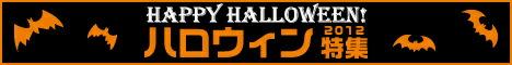 http://image.rakuten.co.jp/com/img/email/ranking/201209/18/20120918_halloween_17_468x60.jpg