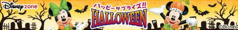 http://image.rakuten.co.jp/com/img/email/ranking/201209/18/disney_468x60.jpg