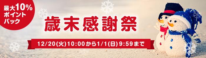 歳末感謝祭 12/20(火)10:00から1/1(日)9:59まで
