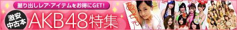 http://image.rakuten.co.jp/com/img/email/www/item/2012/120130/20111202_akb_468x60.jpg
