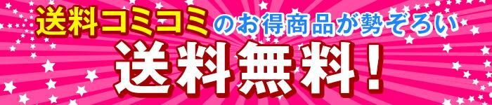 【送料無料】送料コミコミでお得にGET★