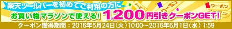 24--1x1200