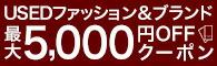 対象ショップ限定】Usedファッション・ブランド品最大5,000円OFFクーポンキャンペーン