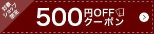 500クーポン