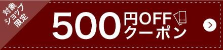 Usedファッション・ブランド品最大5,000円(こちらは500円)OFFクーポンキャンペーン