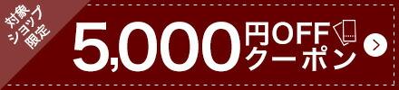 Usedファッション・ブランド品最大5,000円(こちらは5000円)OFFクーポンキャンペーン