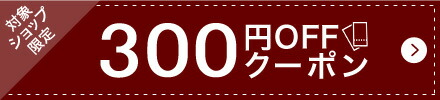 (こちらは300円)OFFクーポンキャンペーン
