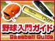 野球はじめるなら野球入門ガイド!