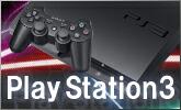 PS3特集!注目のソフトやお得な本体をこの機会にGET!