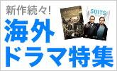 新作続々!人気海外ドラマが勢ぞろい!