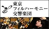 東京フィルハーモニー交響楽団特集